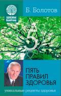Книга Борис Болотов «Пять правил здоровья» 978-966-2263-40-4