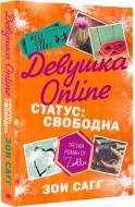 Книга Зої Сагг «Девушка Online. Статус: свободна» 978-5-17-103083-4