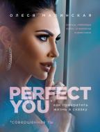 Книга Олеся Малинська «Книга Perfect you. Как превратить жизнь в сказку» 978-966-993-020-0
