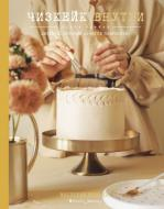 Книга Вікторія Мельник «Чизкейк внутри. Книга третья» 978-966-993-060-6