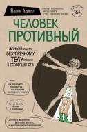 Книга Яель Адлер «Человек Противный. Зачем нашему безупречному телу столько несовершенств» 978-966-993-041-5