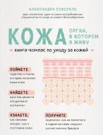 Книга Олександра Совераль «Кожа. Орган, в котором я живу» 978-966-993-028-6