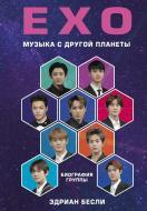 Книга Едріан Беслі «EXO. Музыка с другой планеты. Биография группы Бесли Э.» 978-617-7808-99-1