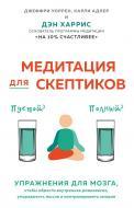 Книга Джеффрі Уоррен «Медитация для скептиков. На 10 процентов счастливее» 978-617-7808-88-5