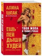 Книга Аліна Шпак «Ешь, пей, дыши, худей» 978-966-993-046-0