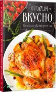 Книга Ірина Тумко «Готовим вкусно. Коллекция удачных рецептов» 978-966-942-490-7
