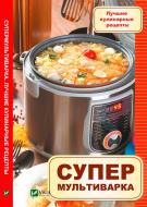 Книга Сайдакова Р. «Супермультиварка. Лучшие кулинарные рецепты» 978-617-690-959-0