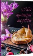 Книга «Мої кулінарні шедеври. Книга для запису кулінарних рецептів» 978-966-942-497-6