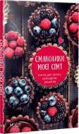 Книга «Смаколики моєї сім'ї. Книга для запису кулінарних рецептів» 978-966-942-498-3
