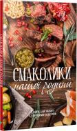Книга «Смаколики нашої родини. Книга для запису кулінарних рецептів» 978-966-942-499-0