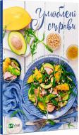 Книга «Улюблені страви. Книга для запису кулінарних рецептів» 978-966-942-500-3