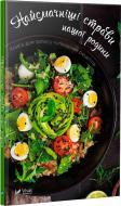Книга «Найсмачніші страви нашої родини. Книга для запису кулінарних рецептів» 978-966-942-501-0