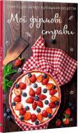 Книга «Мої фірмові страви. Книга для запису кулінарних рецептів» 978-966-942-502-7