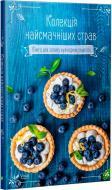 Книга «Колекція найсмачніших страв. Книга для запису кулінарних рецептів» 978-966-942-503-4