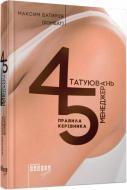 Книга Максим Батирєв «45 татуювань менеджера. Правила керівника» 978-617-09-3523-6