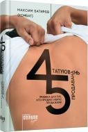 Книга Максим Батирєв «45 татуювань продавана» 978-617-09-3526-7