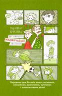 Книга Мері Шіді Курсінка «Виховання надзвичайної дитини» 978-617-7279-46-3