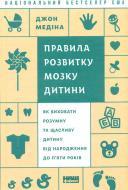 Книга Джон Медіна «Правила розвитку мозку дитини» 978-617-7279-86-9