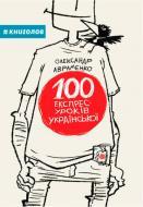 Книга Олександр Авраменко «100 експрес-уроків української» 978-966- 97610-0- 2