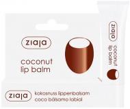 Бальзам для губ для губ Ziaja Кокос 10 мл