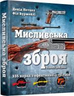 Книга Девід Петцел «Мисливська зброя. Повний довідник» 978-617-7535-52-1