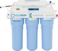Система зворотнього осмосу Наша Вода Absolute 6-50M з мінералізатором