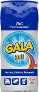 Пральний порошок для машинного прання Gala Expert Color 15 кг