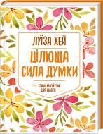 Книга Луїза Хей «Цілюща сила думки» 978-617-12-5087-1
