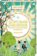 Книга Джо Слейт «Цілюща техніка омолодження. Як прожити довше в молодому і здоровому тілі. Докладний план» 978-617-12
