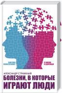 Книга Олександр Стражний «Хвороби, в які грають люди. Сам собі психотерапевт» 978-617-12-4715-4
