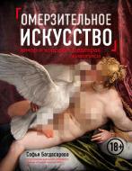 Книга Софія Багдасарова «Омерзительное искусство. Юмор и хоррор шедевров живописи» 978-5-04-088717-0