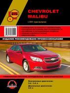 Книга «Руководство по ремонту и эксплуатации Chevrolet Malibu с 2012 года выпуска. Модели оборудова