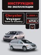 Книга «Руководство по эксплуатации Chrysler Voyager / Town. Модели с 2004 года выпуска, оборудованные