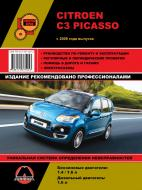 Книга «Руководство по ремонту и эксплуатации Citroen C3 Picasso. Модели с 2009 года