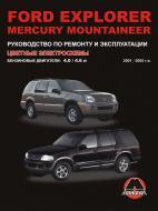 Книга «Руководство по ремонту и эксплуатации Ford Explorer / Mercury Mou