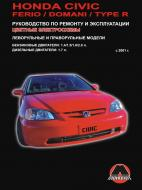 Книга «Руководство по ремонту и эксплуатации Honda Civic / Hond