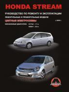 Книга «Руководство по ремонту и эксплуатации Honda Stream. Модели с 2000 года выпуска, оборудованные б