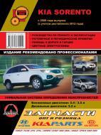 Книга «Руководство по ремонту и эксплуатации Kia Sorento. Модели с 2009 го