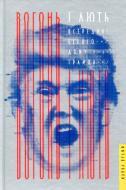 Книга Майкл Вулфф «Вогонь і лють. Всередині Білого дому Трампа» 978-617-7563-28-9