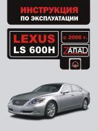 Книга «Инструкция по эксплуатации, техническое обслуживание Lexus LS 600 H. Модели с 2006 год