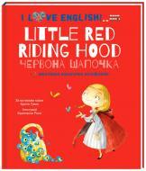 Книга Брати Грімм «Червона шапочка» 978-617-7563-40-1