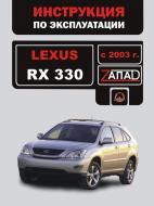 Книга «Инструкция по эксплуатации, техническое обслуживание Lexus RX 330. Модели с 2003 года, о