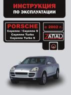 Книга «Инструкция по эксплуатации, техническое обслуживание Porsсhe Cayenne / Ca