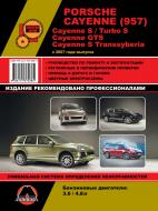 Книга «Руководство по ремонту и эксплуатации Porsche Cayenne / Cayenne S. Модели с 2007 года, о