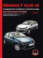 Книга «Руководство по ремонту и эксплуатации Renault Clio 3. Модели с 2005 года, оборудованные