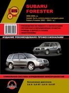 Книга «Руководство по ремонту и эксплуатации Subaru Forester. Модели с 2002 по 2008 год, оборудованн