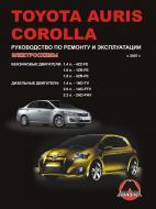 Книга «Руководство по ремонту и эксплуатации Toyota Auris / Corolla. Модели с 2007 года
