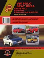 Книга «Руководство по ремонту и эксплуатации VW Polo / Cross Polo. Модели с 2005 года, об