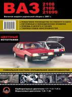 Книга «Руководство по ремонту и эксплуатации ВАЗ 2108 / 2109 / 21099 в цветных фотографиях
