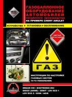 Книга «Руководство по установке ГБО на автомобили китайского производства на примере Chery Amulet» 978-617-537-135-0
